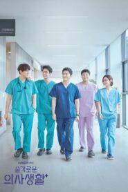 Hospital Playlist เพลย์ลิสต์ชุดกาวน์ : Season 1 – 2