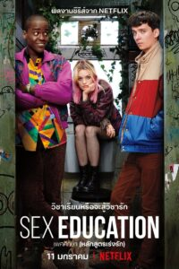 Sex Education เพศศึกษา (หลักสูตรเร่งรัก) Season 1 – 3