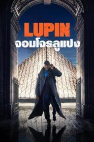จอมโจรลูแปง (Lupin) Season 1 – 2