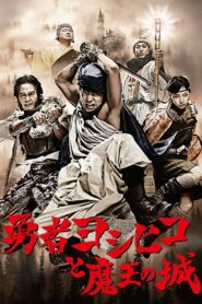 "The brave ""Yoshihiko"" – ฮีโร่โยชิฮิโกะกับปราสาทจอมมาร Season 1 – 3"