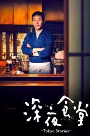ร้านอาหารเที่ยงคืน: บันทึกโตเกียว