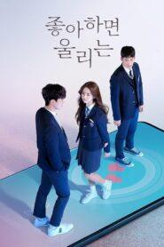 แอปเลิฟเตือนรัก (Love Alarm) Season 1 – 2