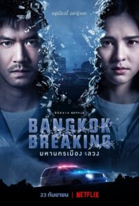 Bangkok Breaking มหานครเมืองลวง