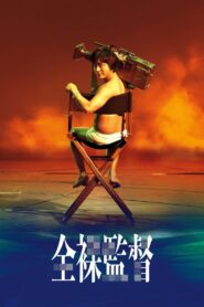 The Naked Director โป๊ บ้า กล้า รวย Season 1 – 2