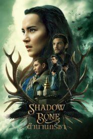 Shadow and Bone: ตำนานกรีชา