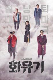 A KOREAN ODYSSEY ตำนานไซอิ๋ว ฉบับเกาหลี