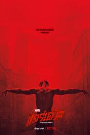 Marvel's Daredevil Season 1-3