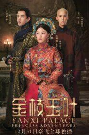 เล่ห์รักวังต้องห้าม เจ้าหญิงผจญภัย Yanxi Palace
