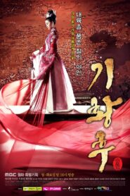 Empress ki กีซึงนัง จอมนางสองแผ่นดิน